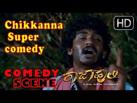 Chikkanna Super comedy scene | Kannada...