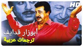 أبوزار قدايف | فيلم تركي كوميدي الحلقة كاملة (مترجمة بالعربية )