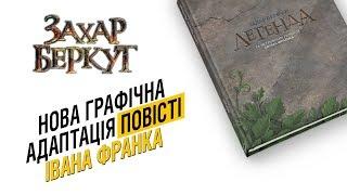 «Захар Беркут: Легенда»   Огляд на графічний роман