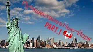 видео Туры в США и Канаду из Москвы, отдых в США от Тревел Авеню!