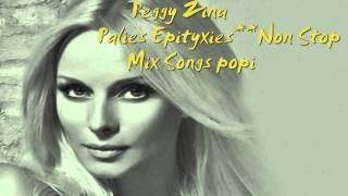 Baixar ♥ڿڰۣڿ♥PEGGY ZINA-PALIES EPITYXIES(MIX SONGS POPI ♥ڿڰۣڿ♥