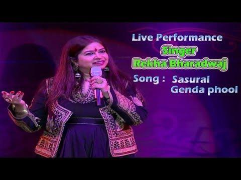 Sasural Genda    By  Singer    Rekha bhardwaj