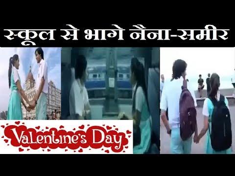 Valentine पर School से भागे Naina-Sameer   Naina-Sameer Valentine Celebration