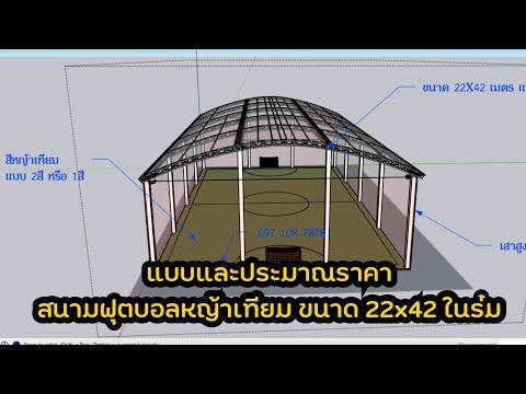 หญ้าเทียม : แบบและประมาณราคาสนามฟุตบอลหญ้าเทียม ขนาด 22x42 ในร่ม
