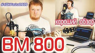Домашняя запись Микрофон ВМ 800 гитара и вокал #eZikYasha2020
