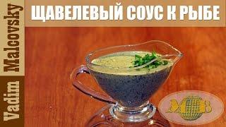 Рецепт щавелевый соус к рыбе. Как приготовить соус к жареной рыбе. Мальковский Вадим.