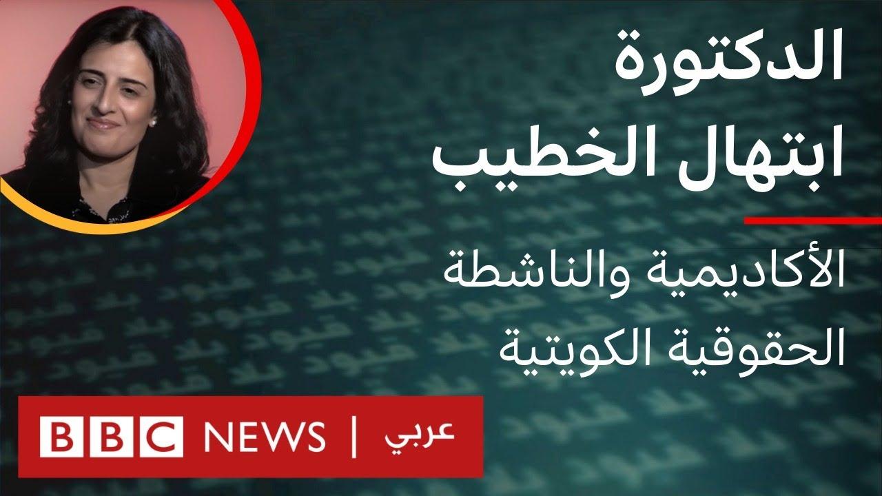 -بلا قيود- يستضيف د/ ابتهال الخطيب الأكاديمية والناشطة الحقوقية الكويتية  - نشر قبل 4 دقيقة