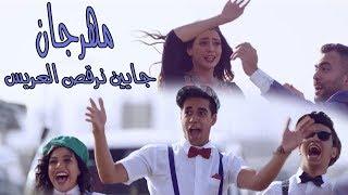 مهرجان جايين نرقص العريس   فرح زكي ونورهان   نهاية مسلسل عوالم خفية   غناء زيزو