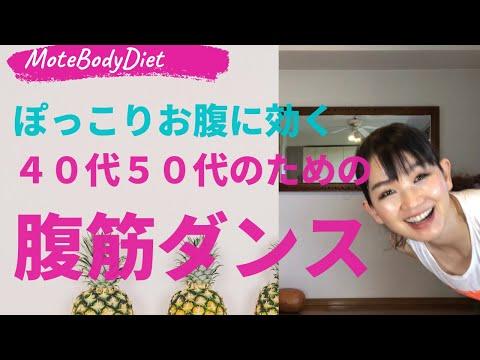 脂肪燃焼!ポッコリお腹に効く!!40代50代のための腹筋ダイエットダンス