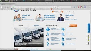 видео Выписка из Госреестра через nalog.ru - предельно легкая проверка контрагентов