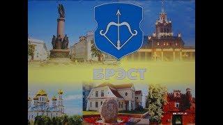 Республика Беларусь. Брест.