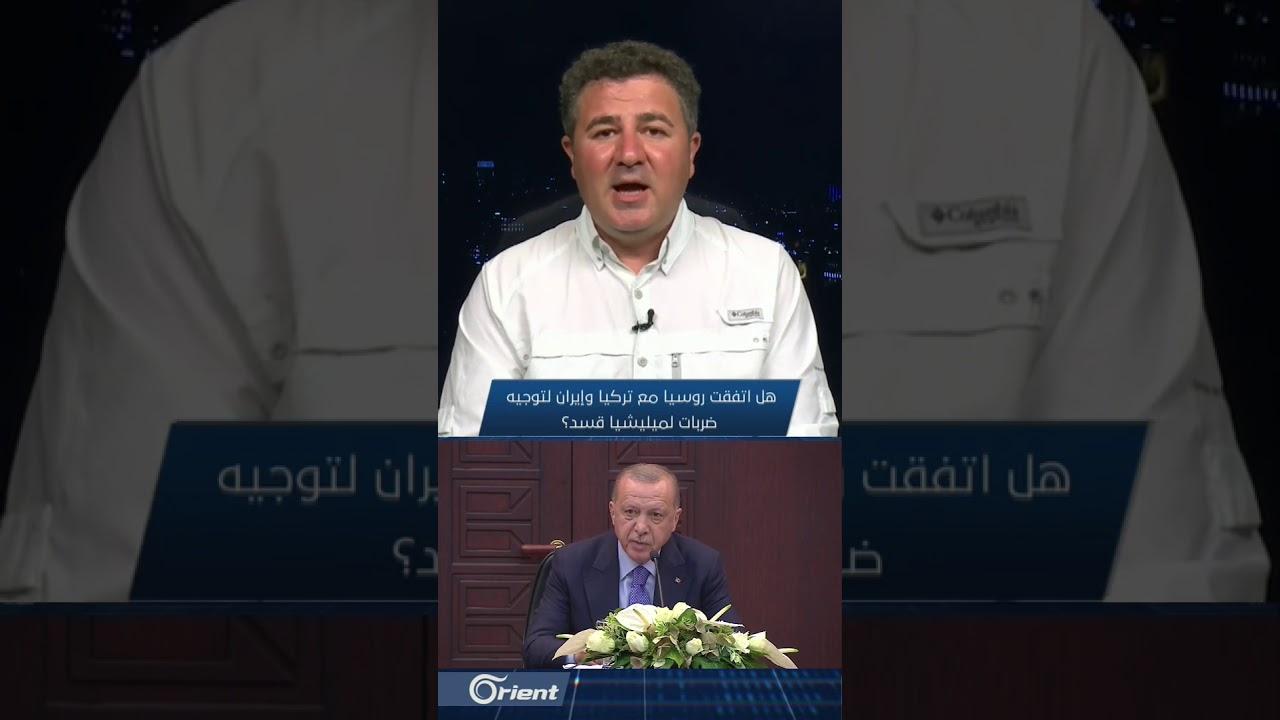 هل اتفقت روسيا مع تركيا وإيران لتوجيه ضربات لميليشيا قسد ؟