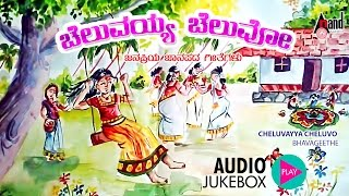 "Cheluvayya Cheluvo|""Kannada Folk Songs"" Juke Box