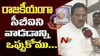 AP Deputy CM Chinarajappa Gives Clarity Over Restriction of CBI Entry in AP | NTV