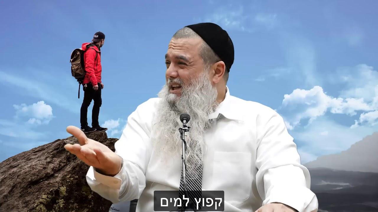 הרב יגאל כהן - קצרים | אל תפחד לעשות צעד ולהתחתן! [כתוביות]