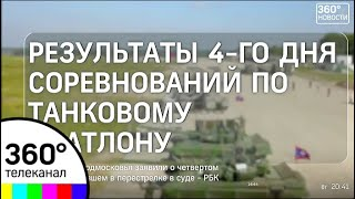 """Танковый биатлон"": итоги 4-го дня соревнований"