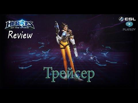 видео: heroes of the storm: Обзор-гайд (139 выпуск) - Трейсер + Розыгрыш