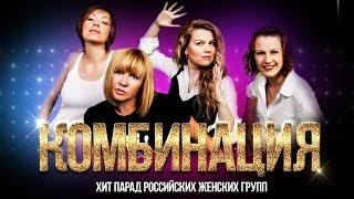 Группа Комбинация. Звезды 80-х. Хит парад Российских женских групп