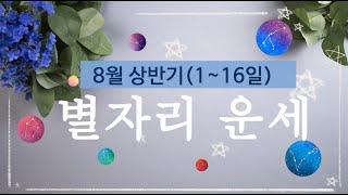 [별자리운세]2021년 8월 상반기 별자리 운세 | 날짜별로 확인하는 별자리운세 | 8월 1일~16일 별자리…