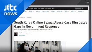 """""""한국의 법은…"""" 국제단체·외신도"""