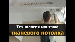 ✅  Технология монтажа тканевого натяжного потолка | [Натяжные потолки в Костроме - МнеПотолок]