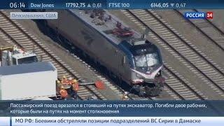 В Пенсильвании на переезде столкнулись поезд и экскаватор, есть жертвы(Два человека погибли и 35 получили ранения в результате железнодорожного происшествия в американском штате..., 2016-04-04T04:30:00.000Z)