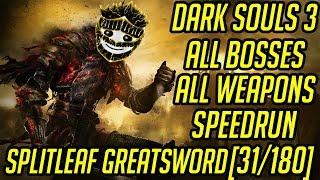 DS3 Every Weapon Every Boss Speedrun (Splitleaf Greatsword) (31/180)