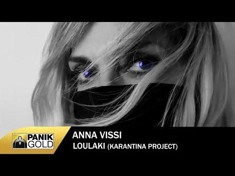 Смотреть клип Άννα Βίσση - Λουλακί