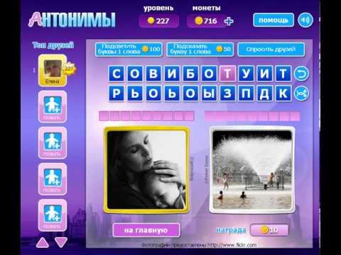 Антонимы    ответы 221 230 уровень   ВКонтакте