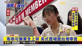 上海好市多飄「台味」 百名台員工跨海支援