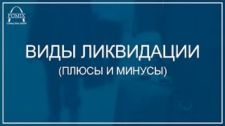 ЛИКВИДАЦИЯ ФИРМ ВСЕХ ФОРМ СОБСТВЕННОСТИ.(, 2015-07-28T13:20:19.000Z)