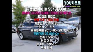 전국최저가 싼 중고차 BMW 3시리즈(6세대) 320d…