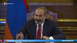 ԼՈՒՐԵՐ 10.00 | ԱՄՆ-ը շնորհավորում է Հայաստանի ժողովրդին ընտրությունների առթիվ |