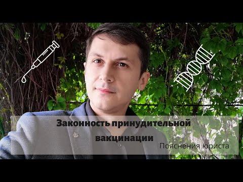 Принудительная вакцинация / Тестирование на COVID / Анализ законности  / Пояснение юриста