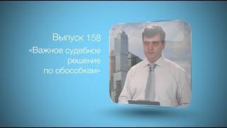 Бухгалтерский вестник ИРСОТ 158. Важное судебное решение по обособкам