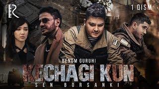 Benom guruhi - Kechagi kun | Беном гурухи - Кечаги кун (Sen borsanki... 1-qism)