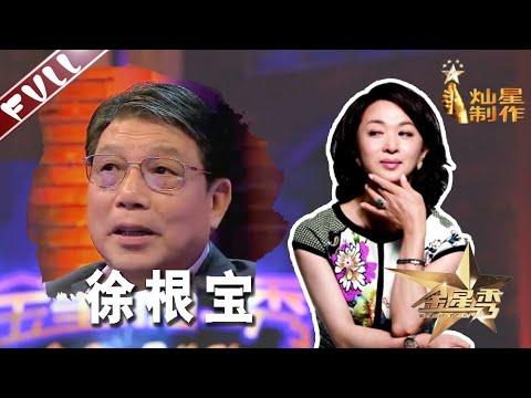 《金星秀》第二期  The Jinxing Show 官方超清HD