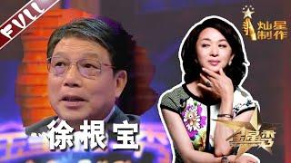 """《金星秀》第2期:""""韩流""""那些事 嘉宾:徐根宝 柏万青 The Jinxing Show EP02 官方超清HD"""