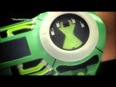 Часы Ультиматрикс со звуком и светом Фигурки Бен10