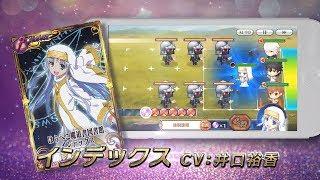 『とある魔術の禁書目録Ⅲ』×『チェインクロニクル』コラボ紹介PV インデックスナレーションver とある 動画 8