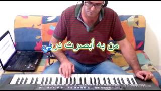 Ya Nabi Salem Alayka _ يا نبي سلام عليك - ماهر زين - عزف رامز بيروتي