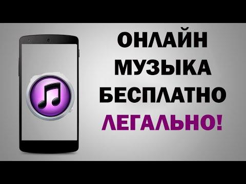 Музыка бесплатно и легально на ваш смартфон