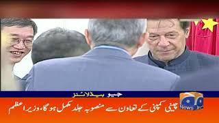 Geo Headlines - 06 PM | 18th September 2019