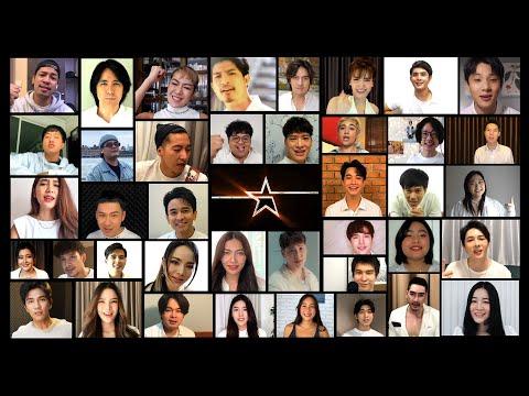 เพื่อดาวดวงนั้น - เวอร์ชั่นพิเศษ The Star From Home ต้อนรับการมาของ THE STAR IDOL【OFFICIAL MV】