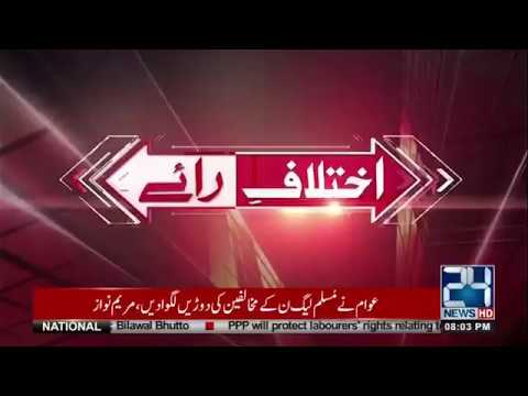 Ikhtelaf E Raae | 1 MAY 2018 | 24 News HD