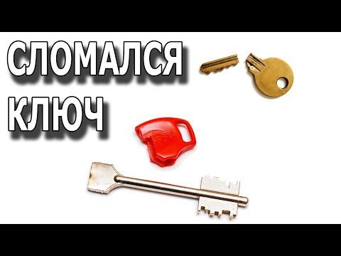 Почему ломаются ключи? Причины и следствия.