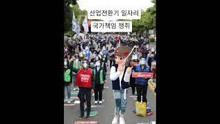 전국노동자대회 사전 온라인 1인 시위