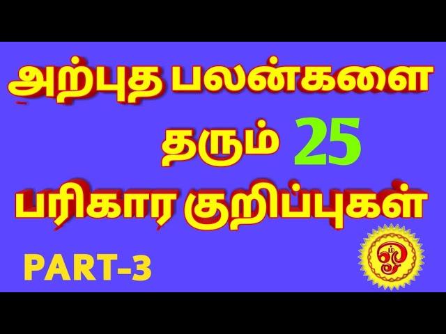 அற்புத பலன்களை தரும் 25 பரிகார குறிப்புகள் - Part 3