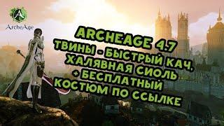 Archeage 4.7 - ТВИНЫ. Подарок Сиоль + Костюм.