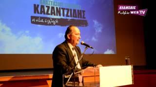 Ομιλία Σούλη Καζαντζίδη στο Κιλκίς - Eidisis.gr webTV